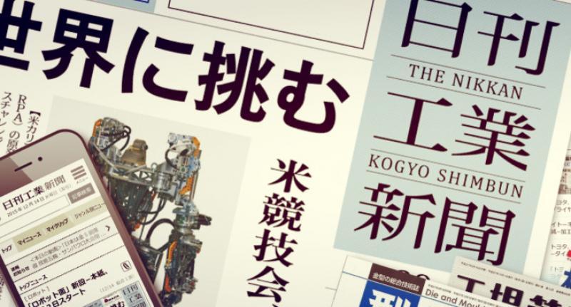 ライバル企業の動きを知る!「日刊工業新聞」読み方のコツ