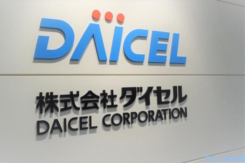 ダイセル、ビジネスユニットへ来年度移行 顧客ニーズ対応型に
