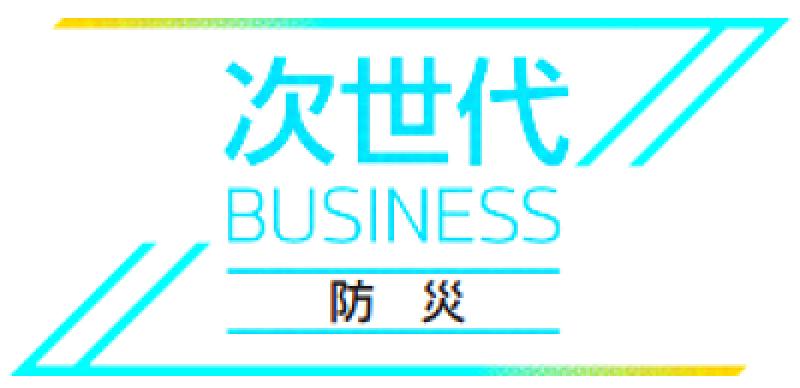 次世代ビジネス・防災