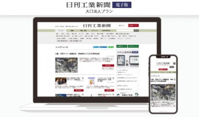 「日刊工業新聞電子版」大口プランは月額2,900円+税