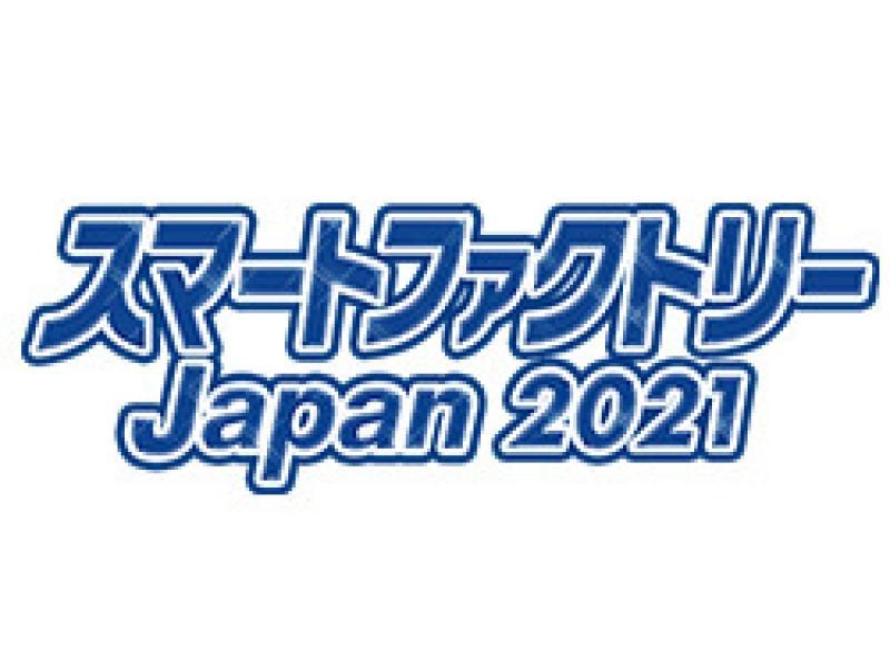 「スマートファクトリーJapan2021」出展募集