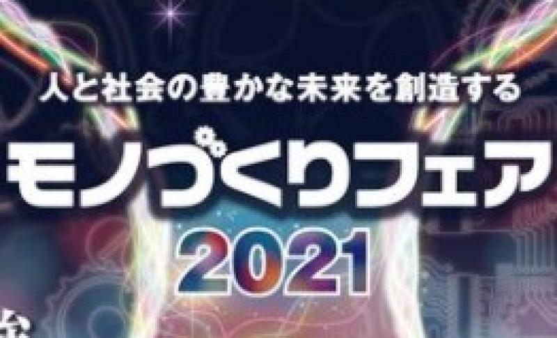 【出展募集中】モノづくりフェア2021(10月・福岡開催)