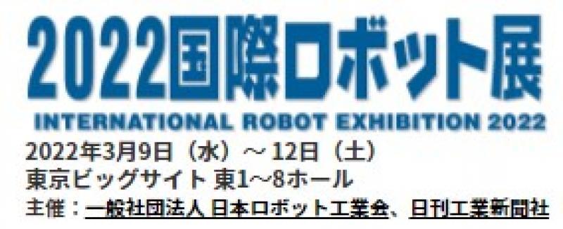 【検討はお早めに…】2022国際ロボット展