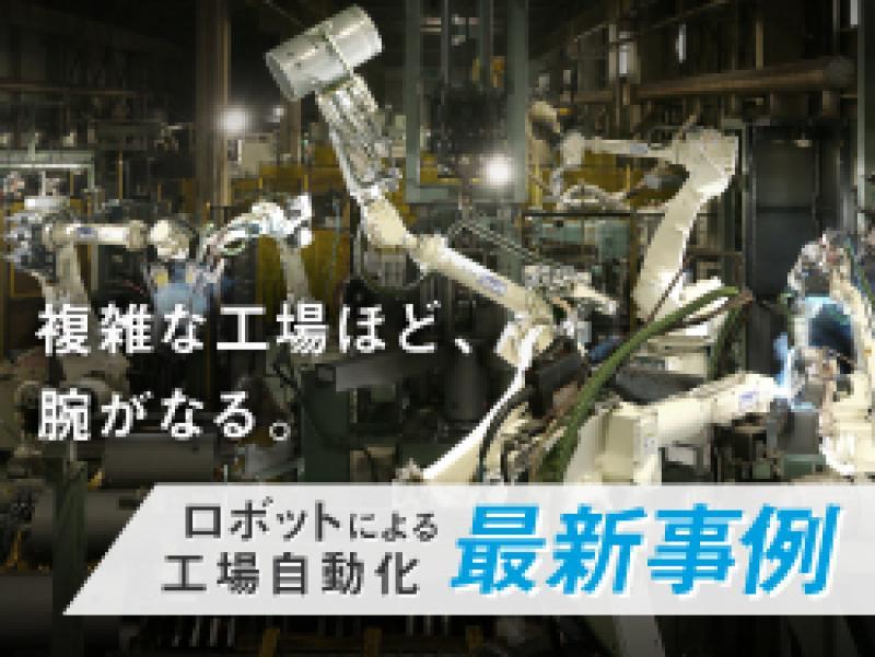 ロボット導入推進シンポジウム~関西のモノづくりの自動化を支援~