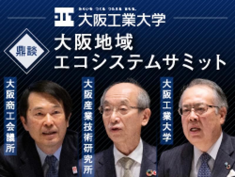 鼎談「大阪地域エコシステムサミット」