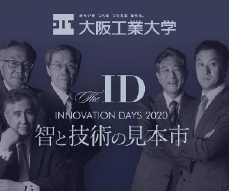 鼎談「大阪地域エコシステムサミット」 オープンイノベーションによる大阪のスタートアップエコシステム構築について【PR】