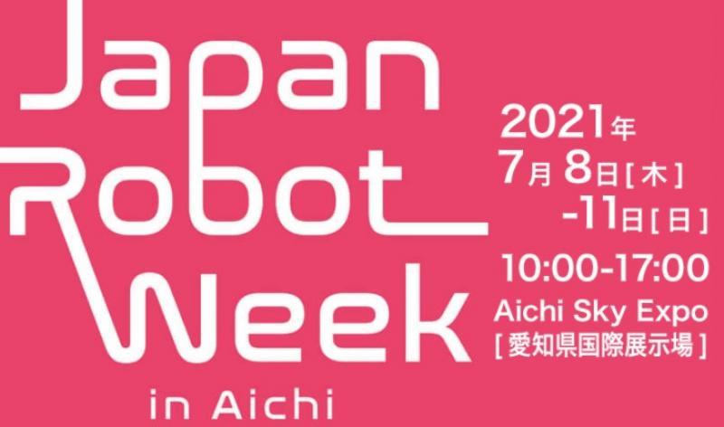 Japan Robot Week in Aichi(7月8日~11日)