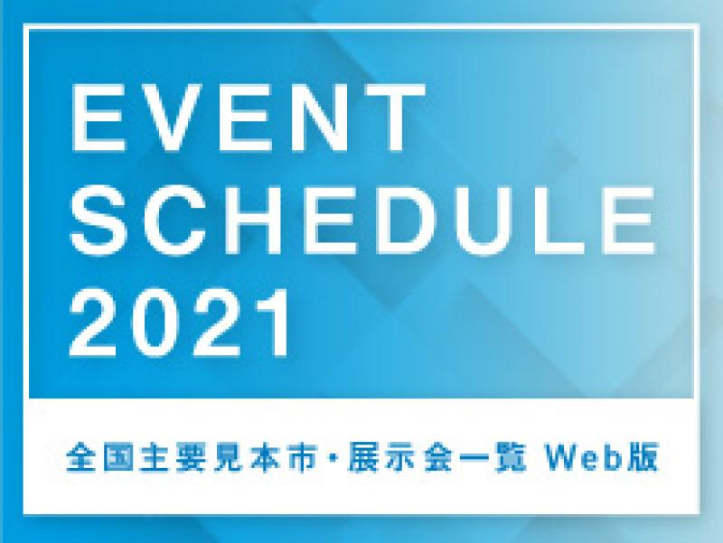 イベントスケジュール2021 全国主要見本市・展示会一覧 Web版