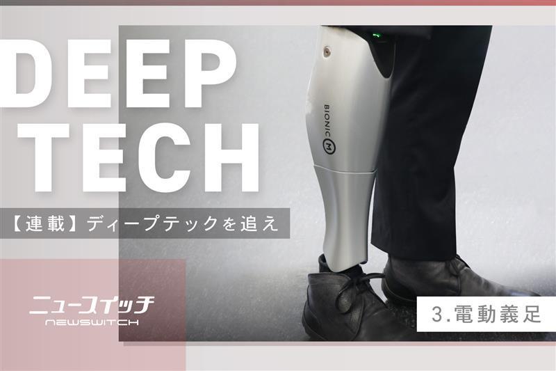 BionicM パワード義足 「全ての人に移動の自由を」