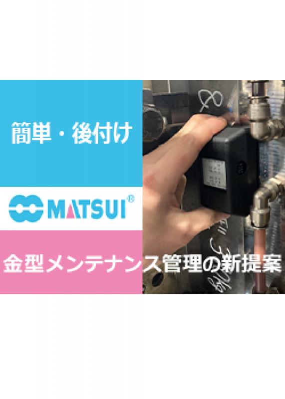 """""""後付け""""で手軽にIoT、松井製作所から金型メンテナンス管理の新提案"""