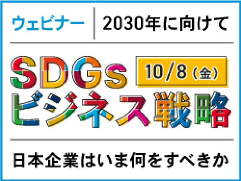 『SDGsビジネス戦略 ~2030年に向けて日本企業はいま何をすべきか』