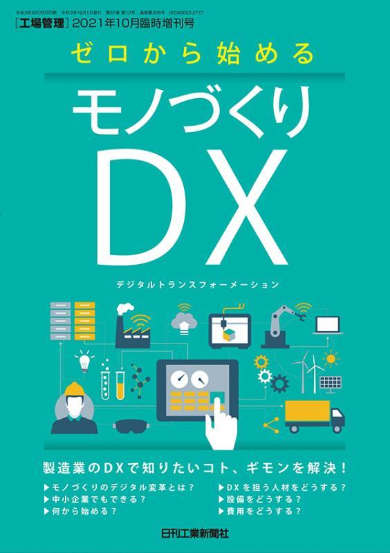 工場管理10月臨時増刊号特設サイト「ゼロから始めるモノづくりDX」