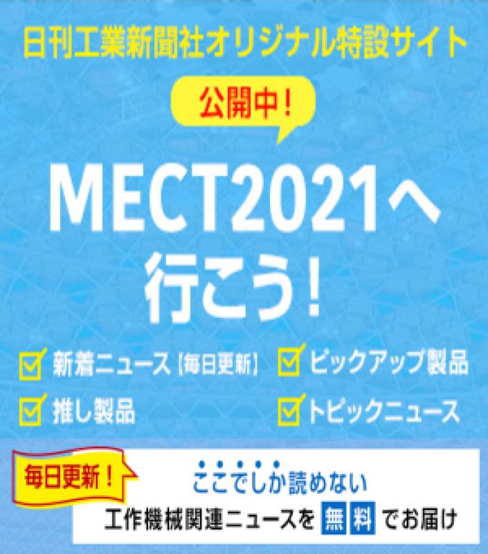 工作機械関連の無料ニュースを毎日更新!MECT2021特設サイト開設中!