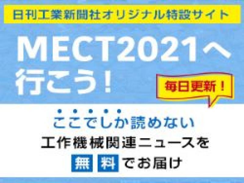 メカトロテックジャパン2021特設サイト『MECT2021へ行こう!』