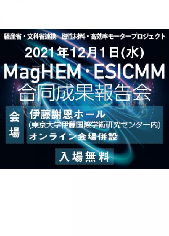 【当社協賛】「MagHEM・ESICMM合同成果報告会(12/1)」申込開始
